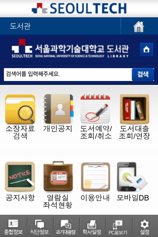 Seoul National University Mobile Learning