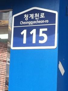 청계천로, 종로구, Seoul, Korea